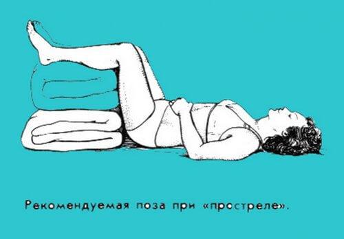 невозможно лежать на спине болит поясница - поза