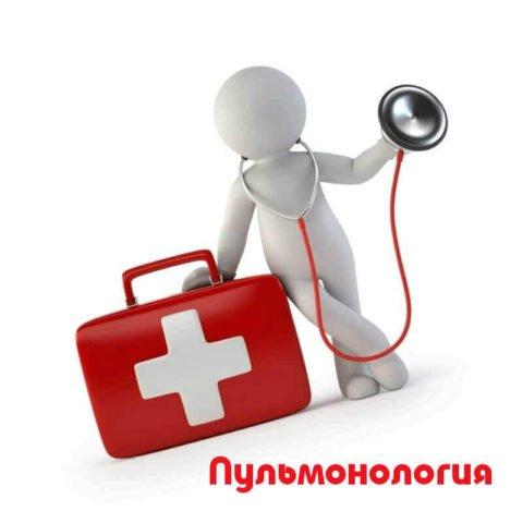 Чаще всего больные с воспалением легких попадают в отделение пульмонологии
