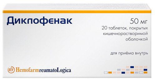 Диклофенак при боли в спине