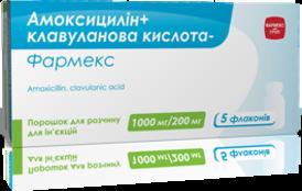 Клавуланат – антибиотик, где два действующих вещества, для скорейшего эффекта используется и для внутривенного введения
