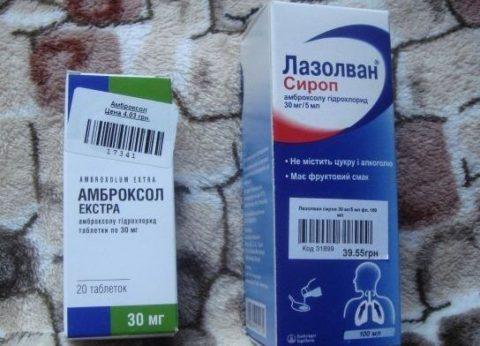 Отхаркивающие препараты: Лазолван, Амброксол.