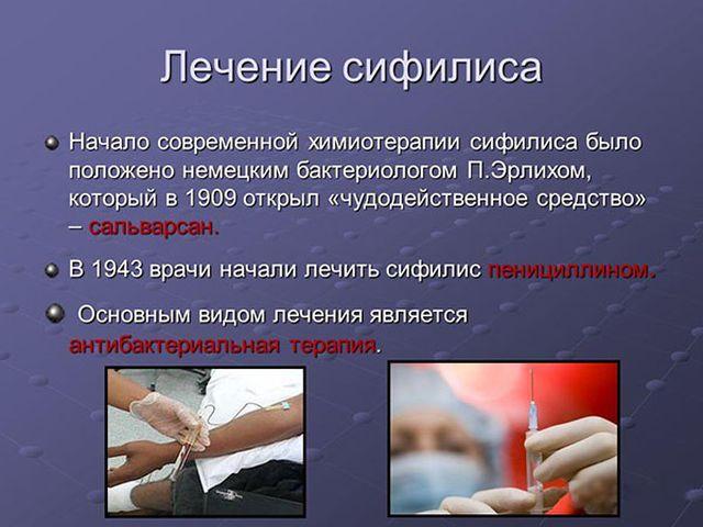 Лечение сифилиса у мужчин