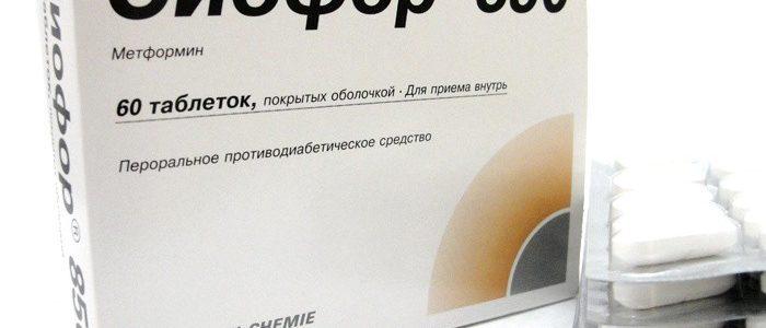 Таблетки от сахарного диабета Сиофор
