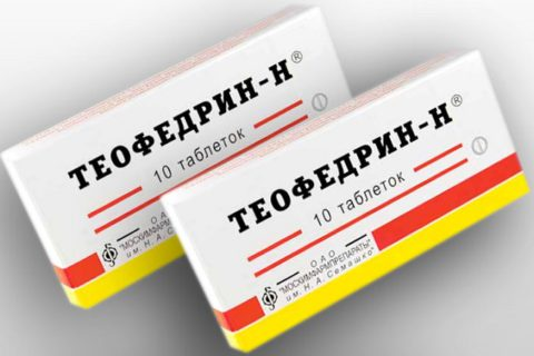 Теофедрин – препарат действие, которого сконцентрировано на устранении спазма.