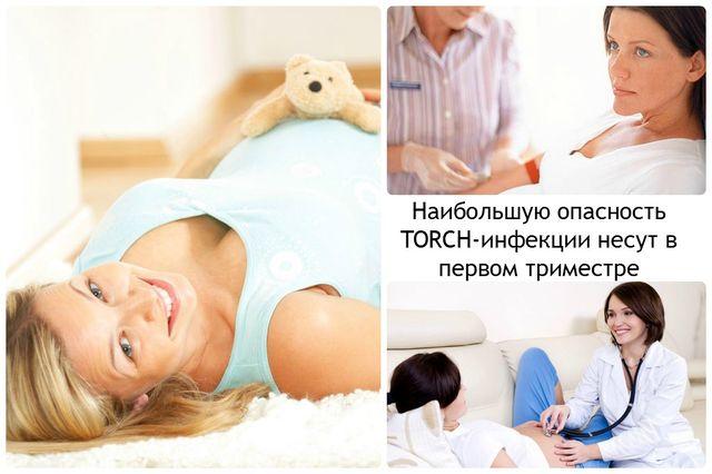 TORCH-инфекции при беременности