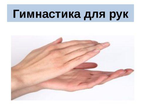 Восстановить функциональные возможности рук поможет лечебная гимнастика.