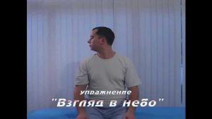 Гимнастика при остеохондрозе от доктора Шишонина
